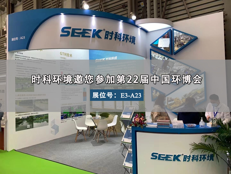 第22屆中國環博會時科環境歡迎各界朋友現場交流指導