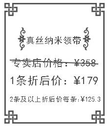 真丝纳米领带 145×9CM