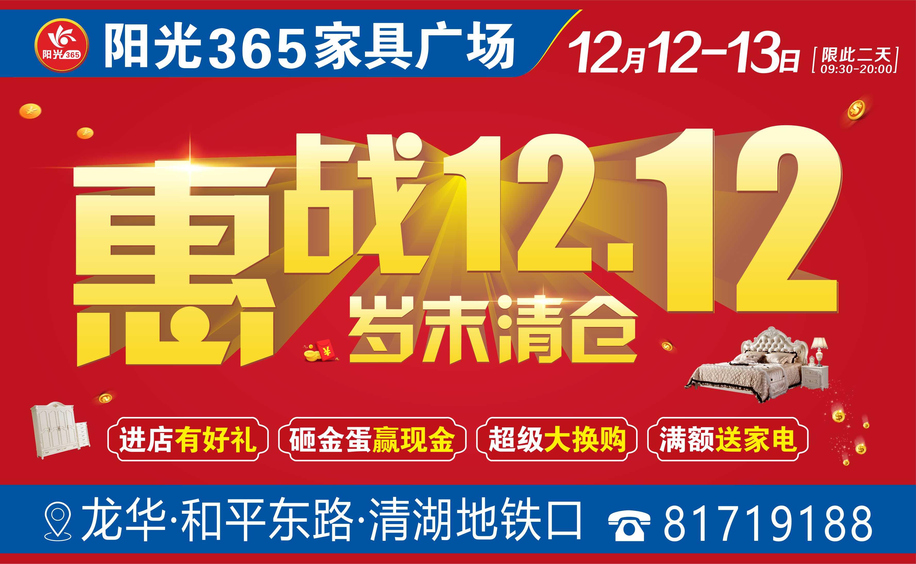 """陽光365家具廣場""""惠戰雙12-歲末清倉"""",家具1折起+家電/現金送不停!"""