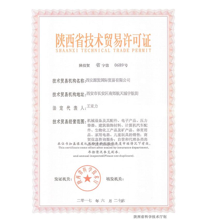 陜西省技術貿易許可證