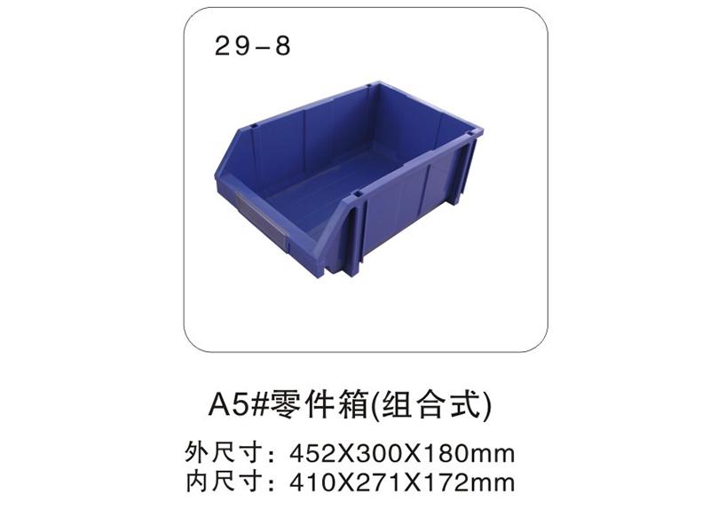 29-8 A5#零件盒