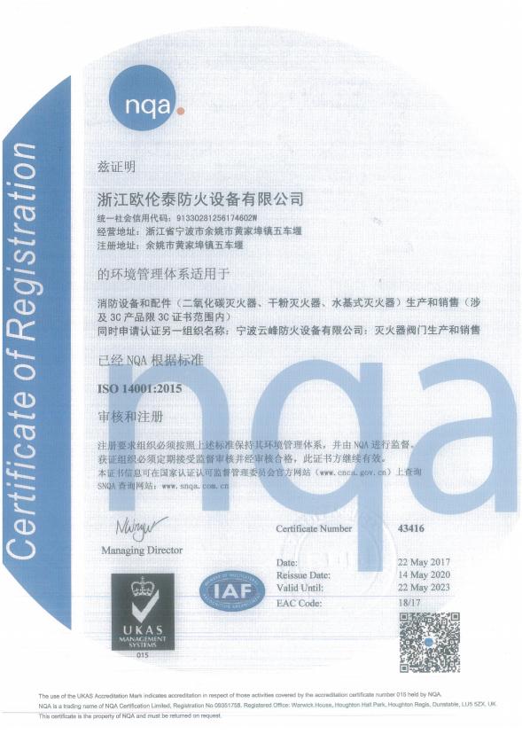 ISO14001:2015 浙江歐倫泰防火設備有限公司 (中文版) 2017.05.22-2023.05.22(1)