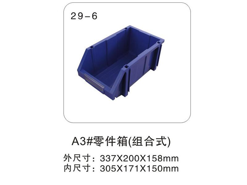 29-6 A3#零件盒