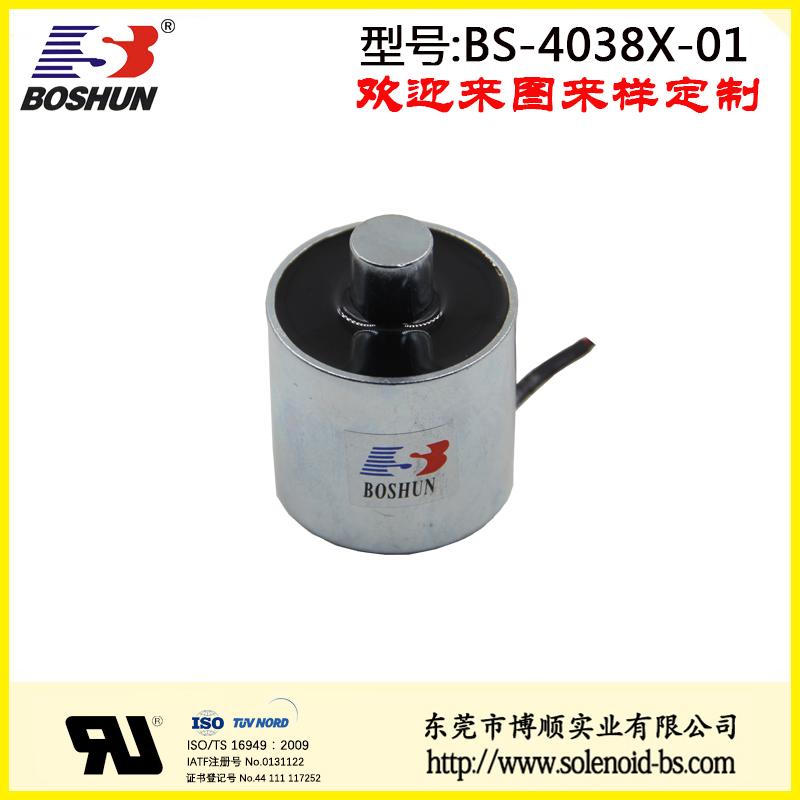 BS-4038X-01 共享单车电磁铁