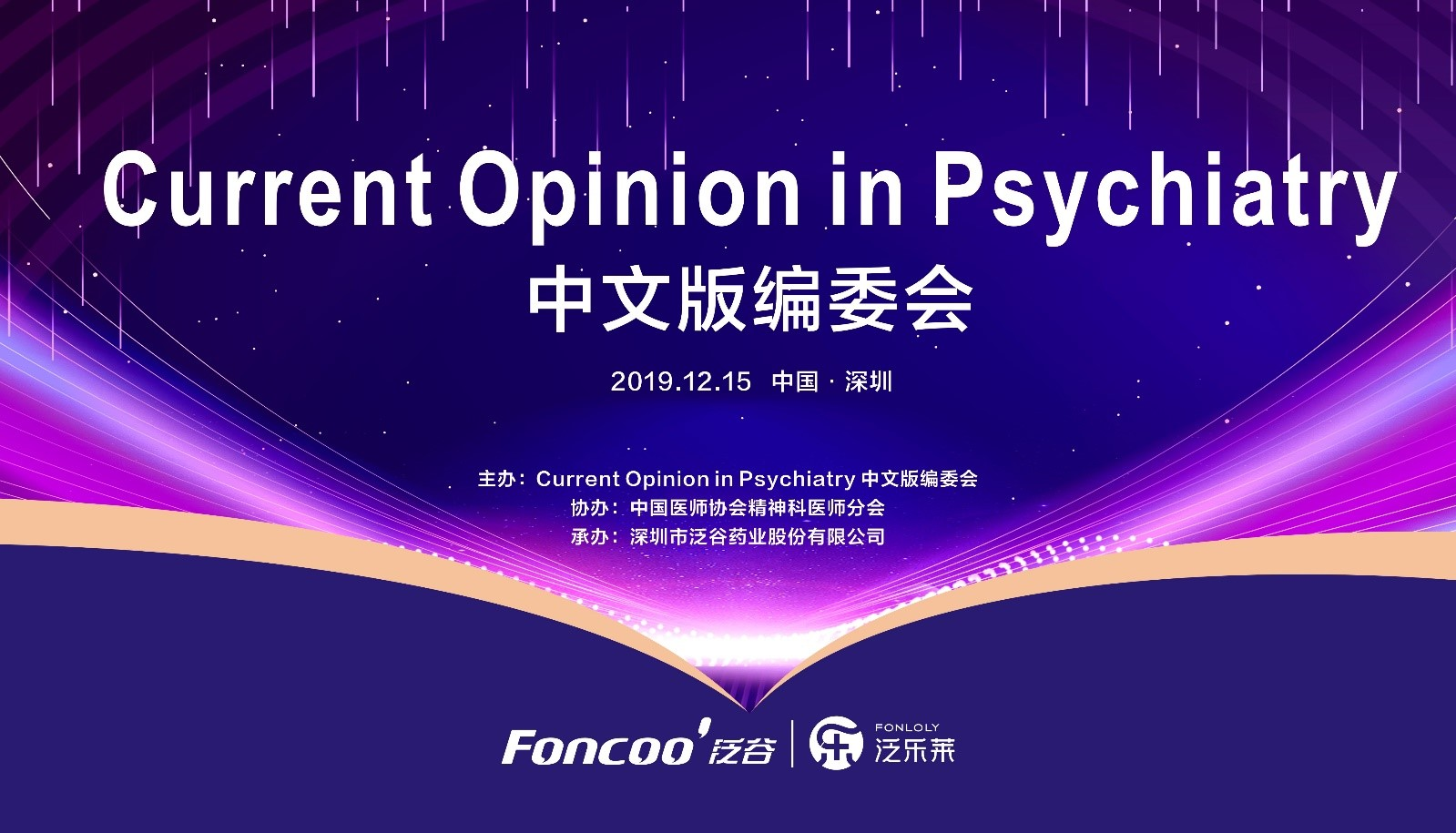 2019 Editorial Board of the Chinese Edition of Current Opinion in Psychiatry Held in Shenzhen