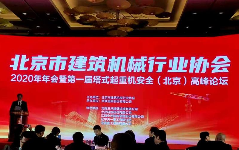 亞泰重工協辦北京建機協會塔機安全論壇