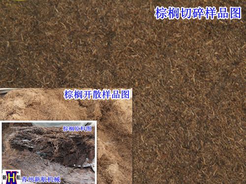棕櫚原料切碎開散效果對比圖