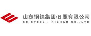 山东钢铁集团日照有限公司