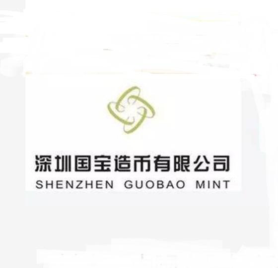 深圳國寶造幣有限公司