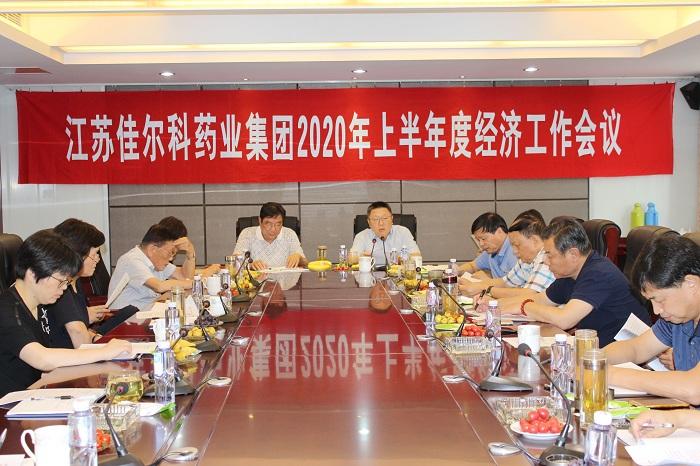 江蘇佳爾科藥業集團召開2020年上半年度經濟工作會議