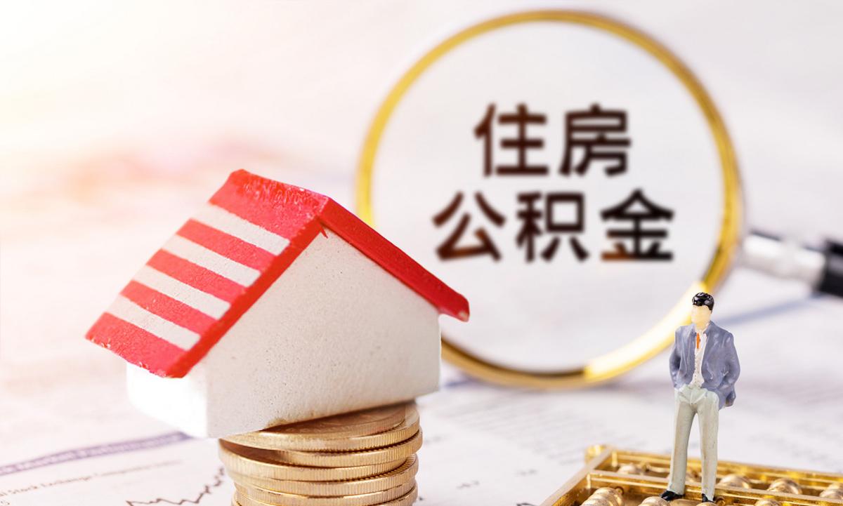 上海公積金貸款政策擬將調整 細節尚未確定