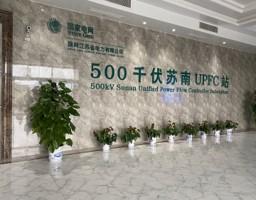 """国家电网公司""""十大创新工程"""",世界电压等级最高、容量最大的UPFC工程500kV"""