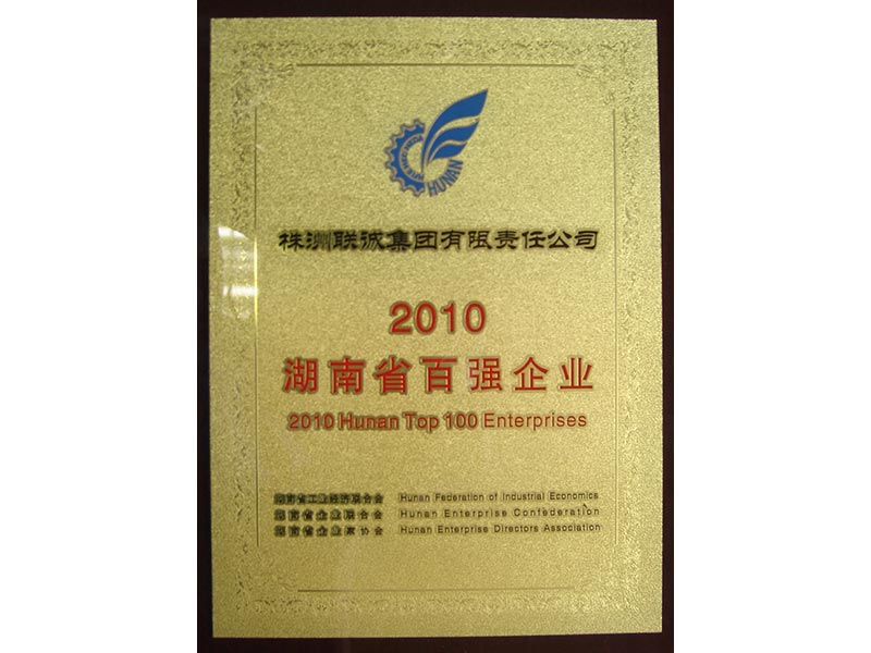 2010年湖南省百強企業97位  制造業50強企業45位