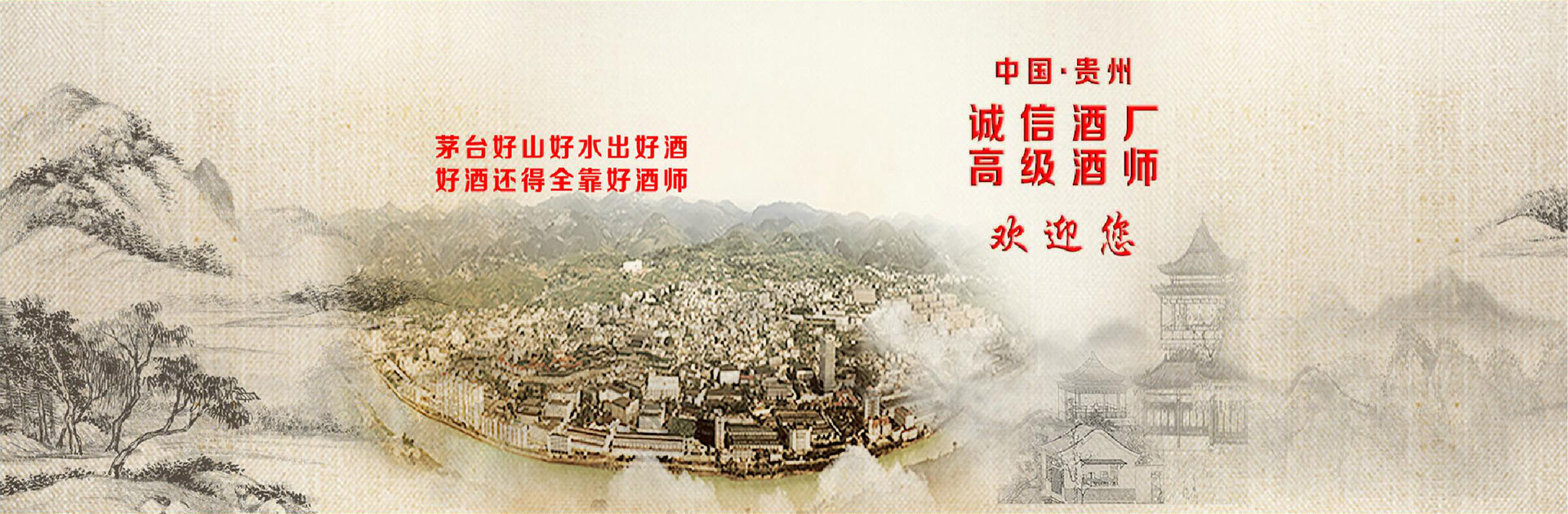 中国贵州诚信酒厂高级酒师欢迎您