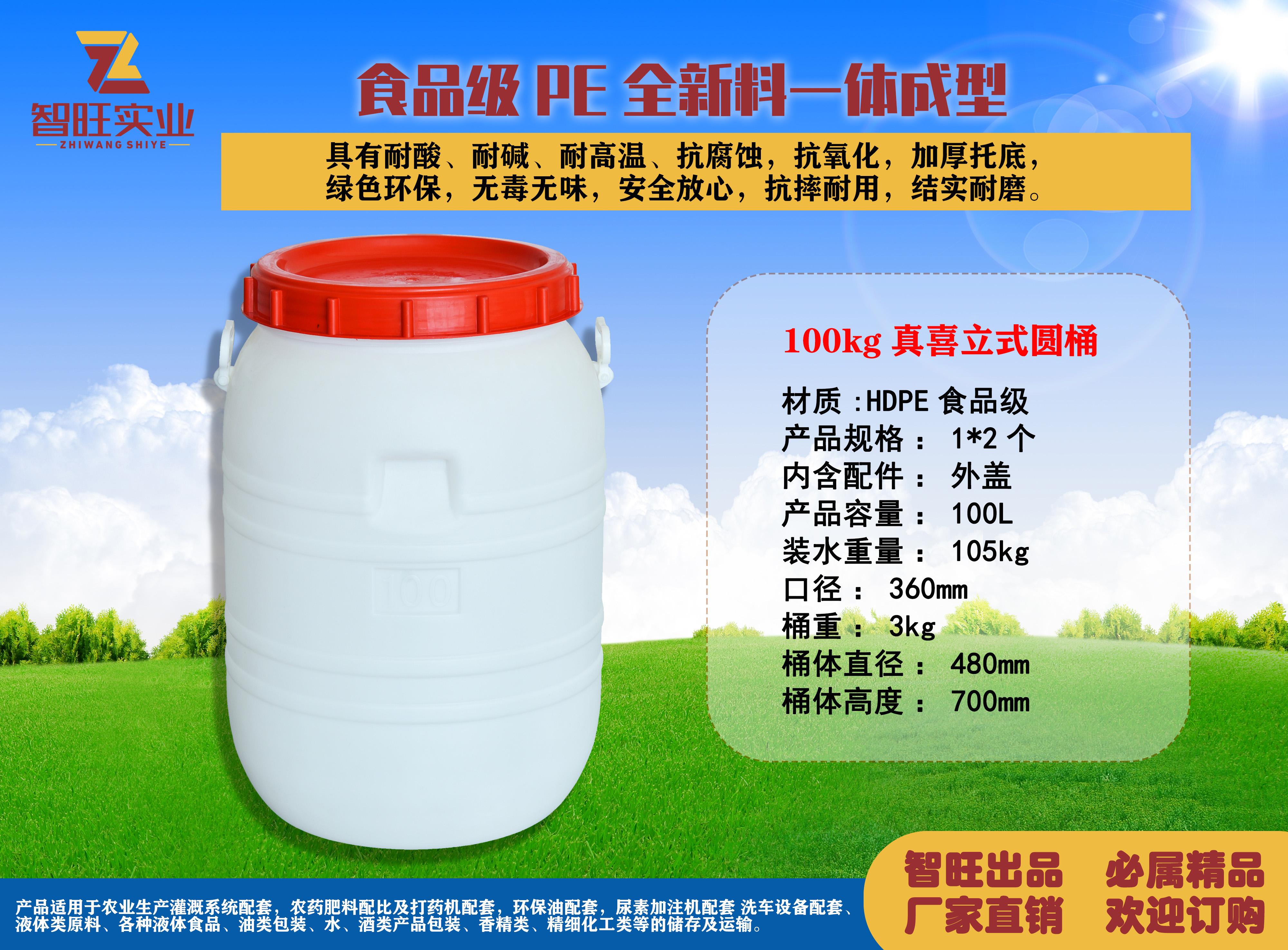 100kg真喜立式圓桶