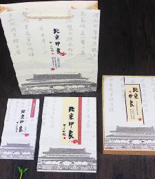 14-1-04北京印象