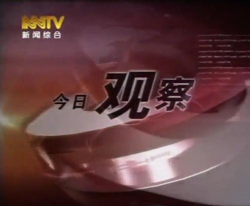 2010年6月24日內蒙古新聞采訪《做好娘家人》