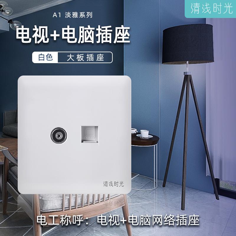 A1淡雅系列/白色/電視+電腦插座