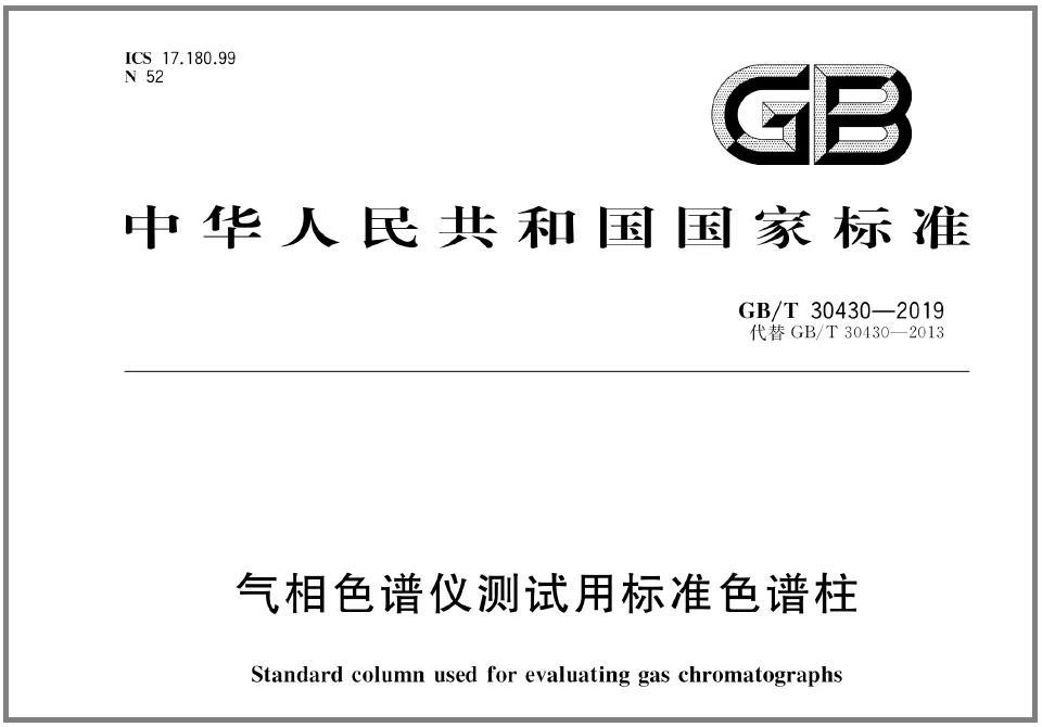 GB/T 30430-2019《气相色谱仪测试用标准色谱柱》发布,2020-05-01实施!