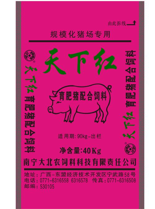 育肥豬配合飼料