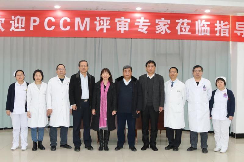 保定市第二中心醫院呼吸與危重癥醫學科接受國家PCCM科規范化建設專家組現場認證