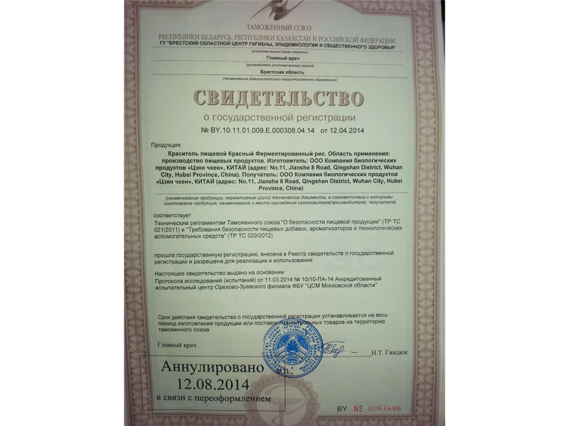 Russian Registration Certificate