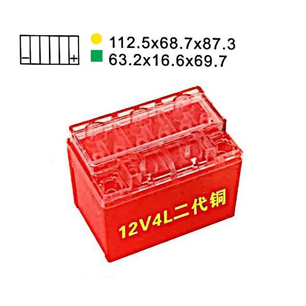 12V4L 二代銅