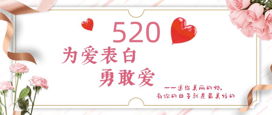 520甜蜜告白 · 唯有爱与美食不可辜负!