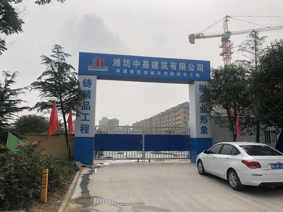 魯昱綠城五期項目