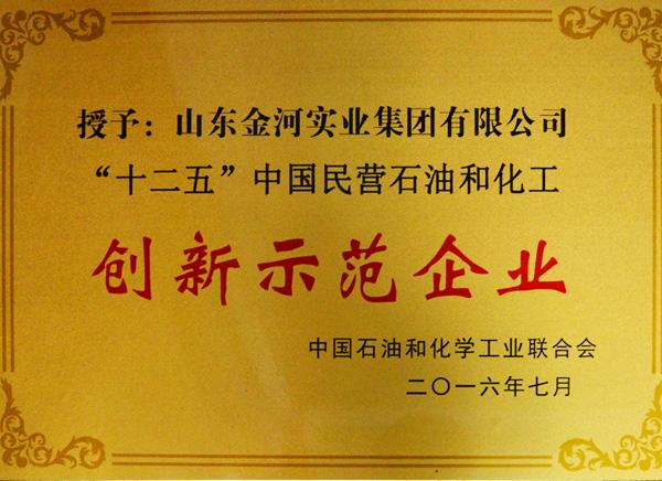 """""""十二五""""中國民營石油和化工創新示范企業"""