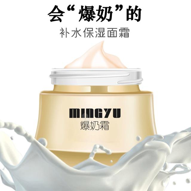 化妝品加工定制 韓國山羊奶滋潤補水爆奶霜 緊致肌膚保濕面霜oem2