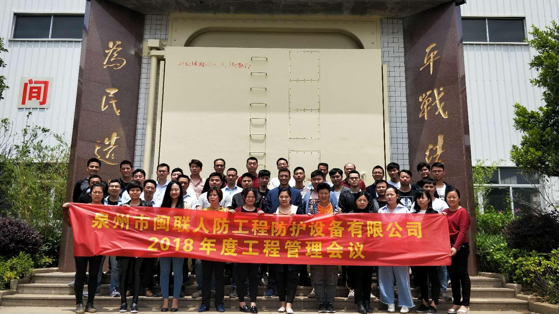 2018年度工程管理會議