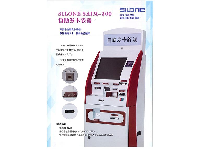 SILONE SAIM-300 自助發卡設備