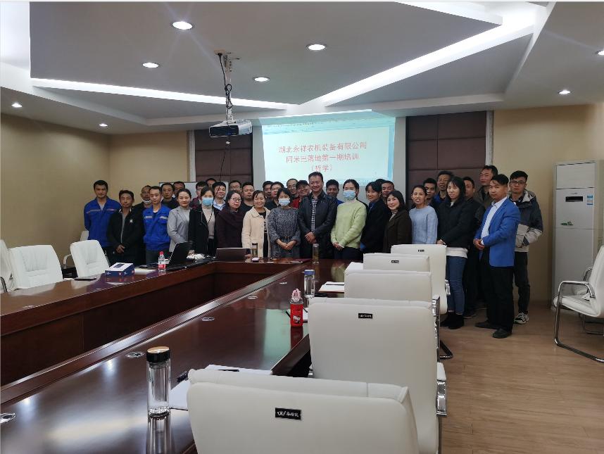 湖北永祥农机装备有限企业阿米巴落地第一期培训