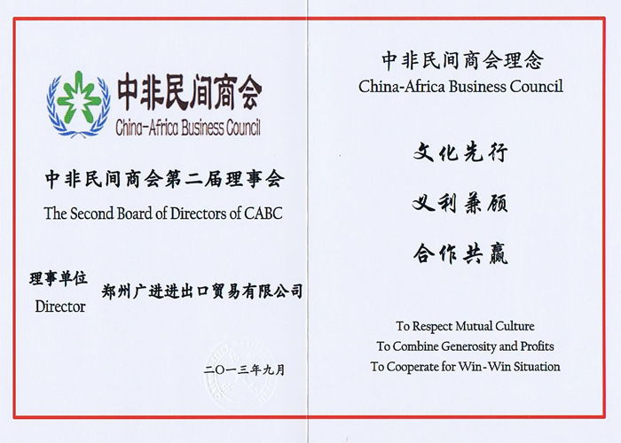 China-Africa Civil Chamber of Commerce