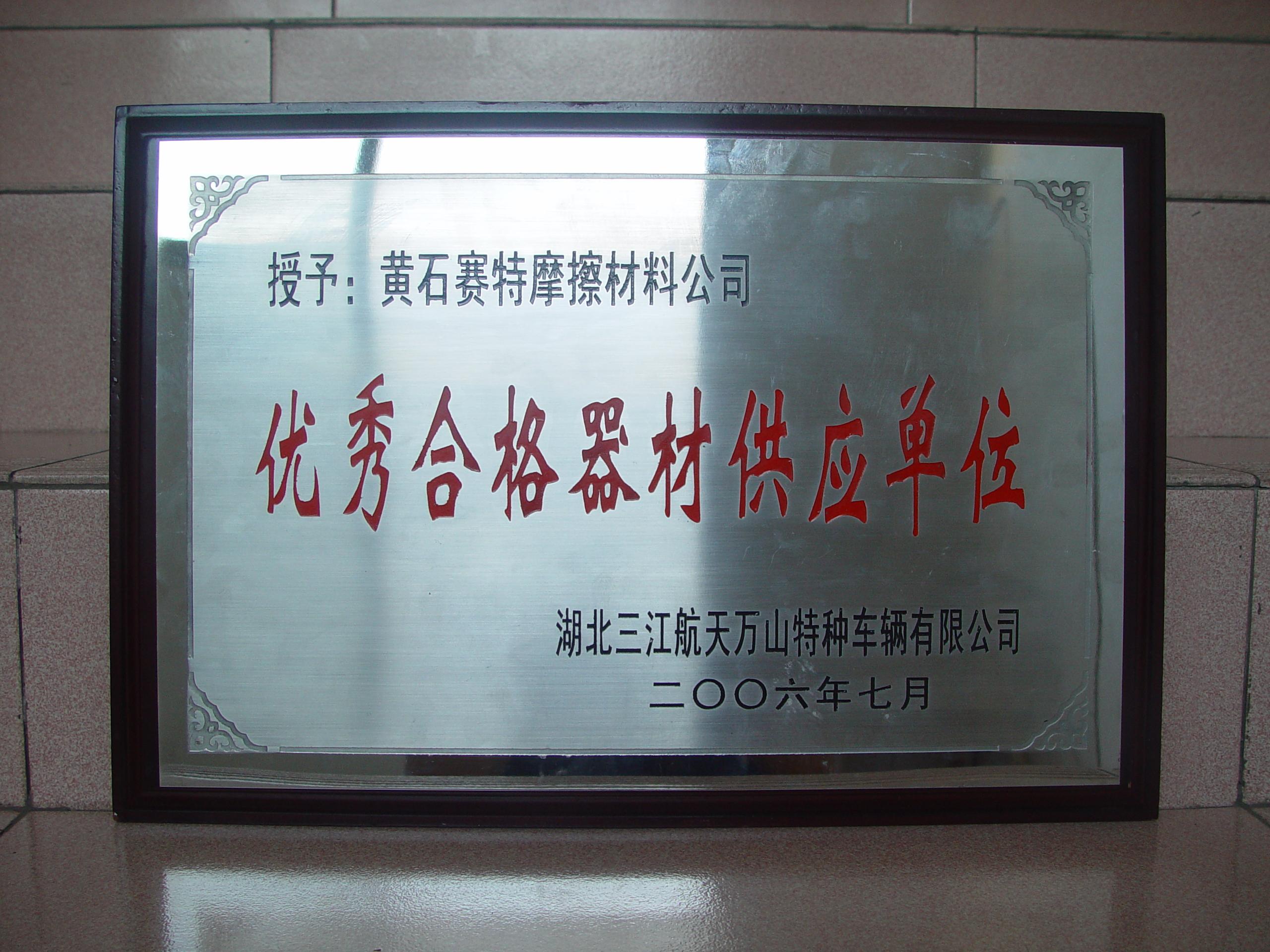 06.三江航天