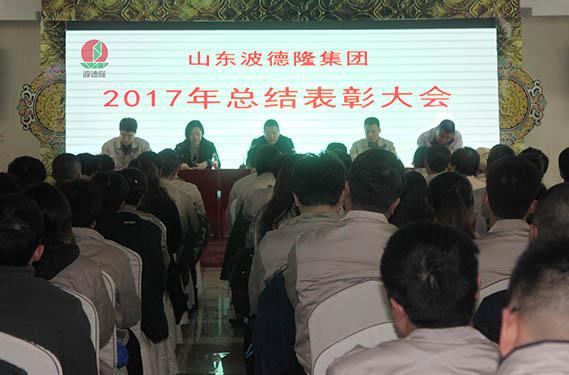 2017年度全體員工總結表彰大會圓滿召開