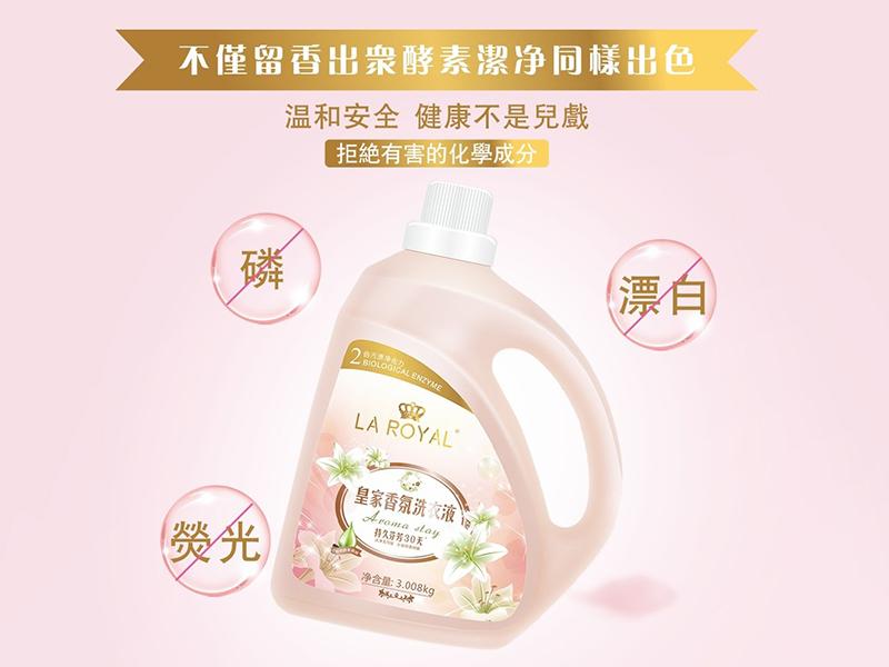 LA ROYAL香氛酵素洗衣液3.008Kg