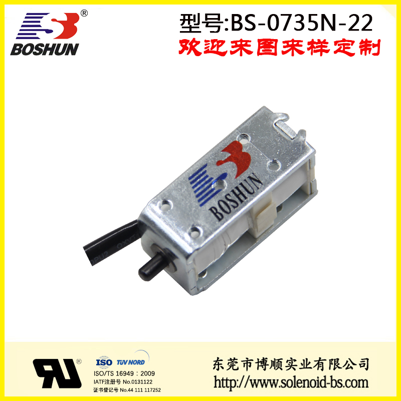 BS-0735NS-22高压开关柜电磁锁
