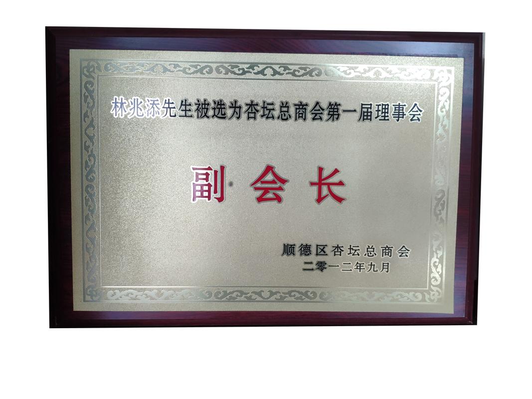 杏壇鎮總商會副會長