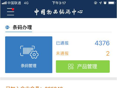 中國編碼APP介紹
