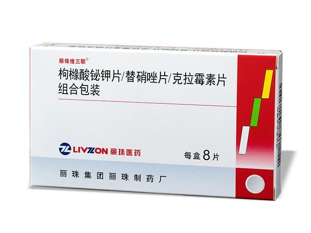 麗珠維三聯(枸櫞酸鉍鉀片/替硝唑片/克拉霉素片組合包裝)