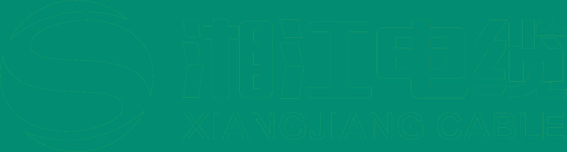 湖南湘江電纜有限公司
