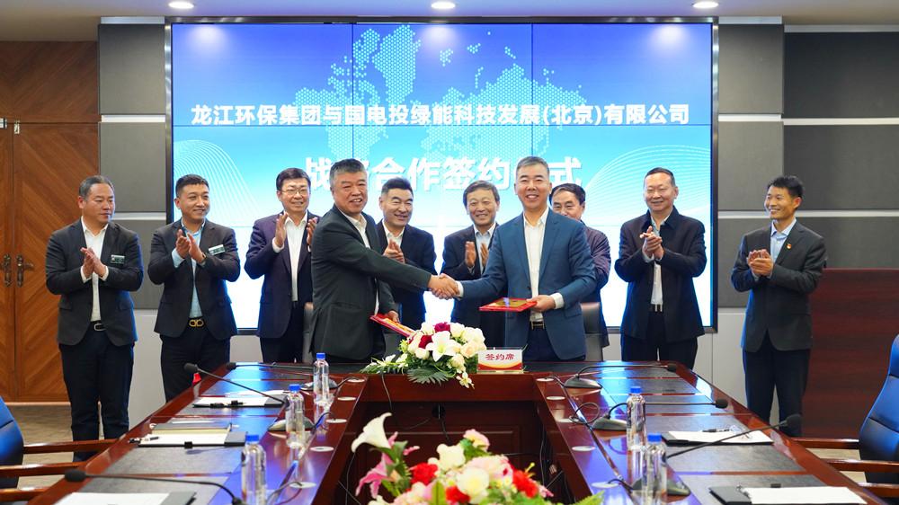 亚博ag旗舰厅与国电投绿能科技发展(北京)有限公司战略合作签约仪式在哈举行