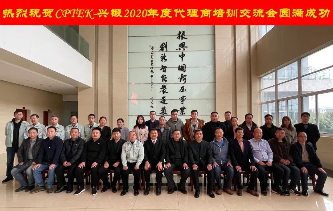 CPTEK-興鍛2020代理商培訓交流大會圓滿召開