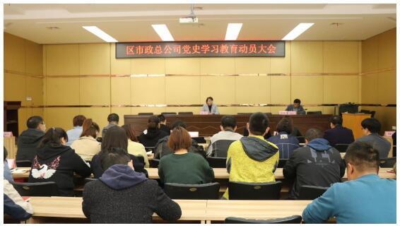 區市政總公司召開黨史學習教育動員大會