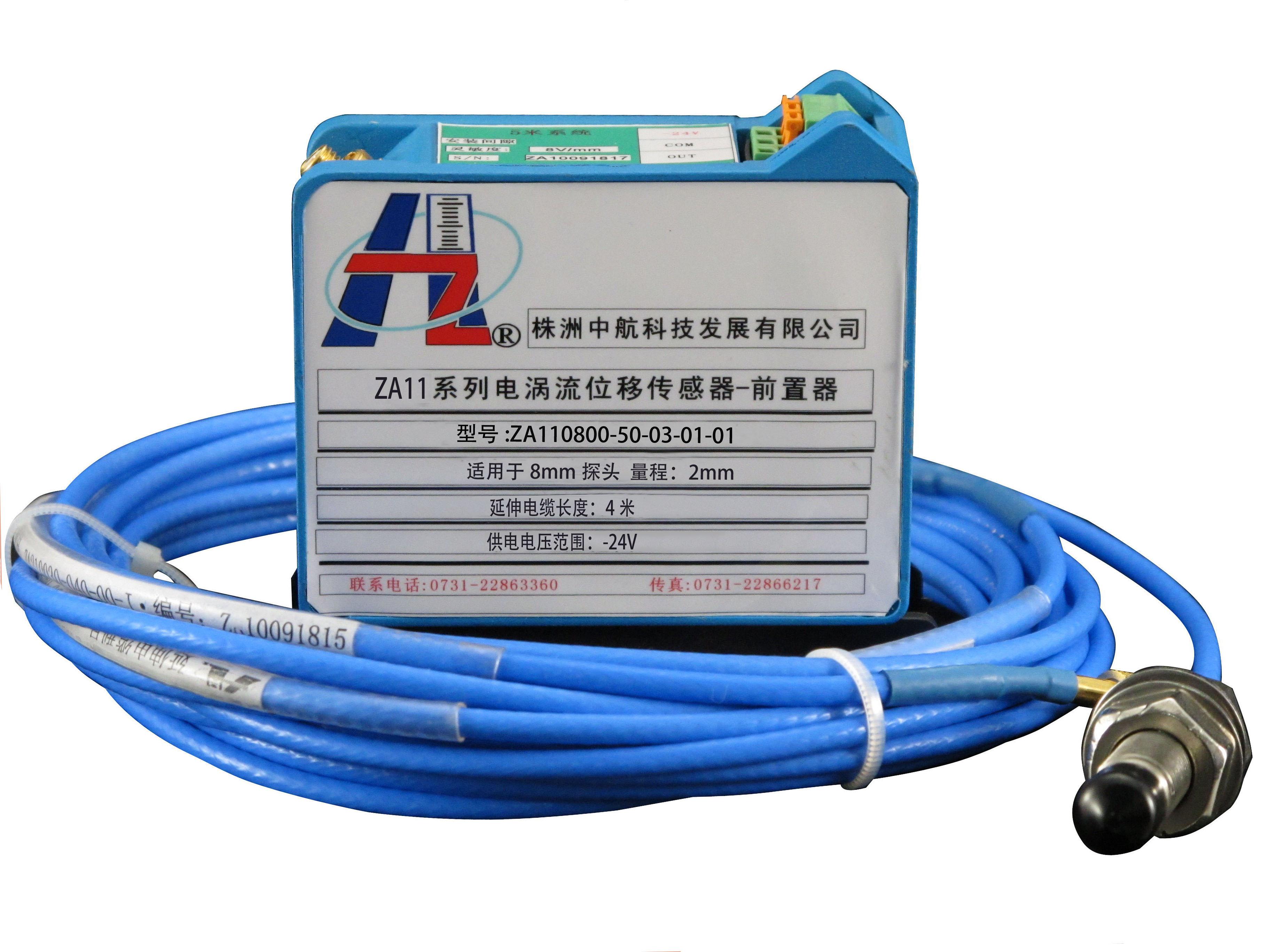 ZA11系列电涡流传感器