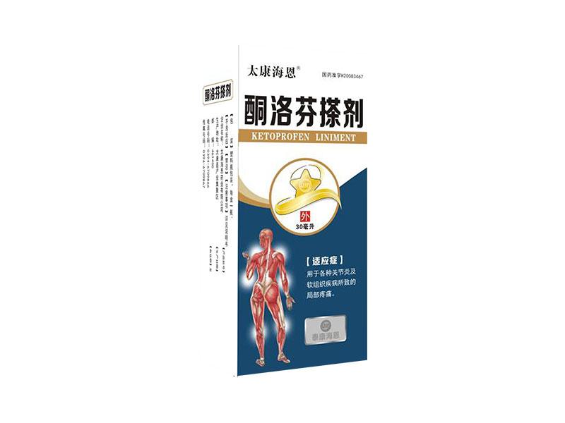 酮洛芬搽劑(主推產品)