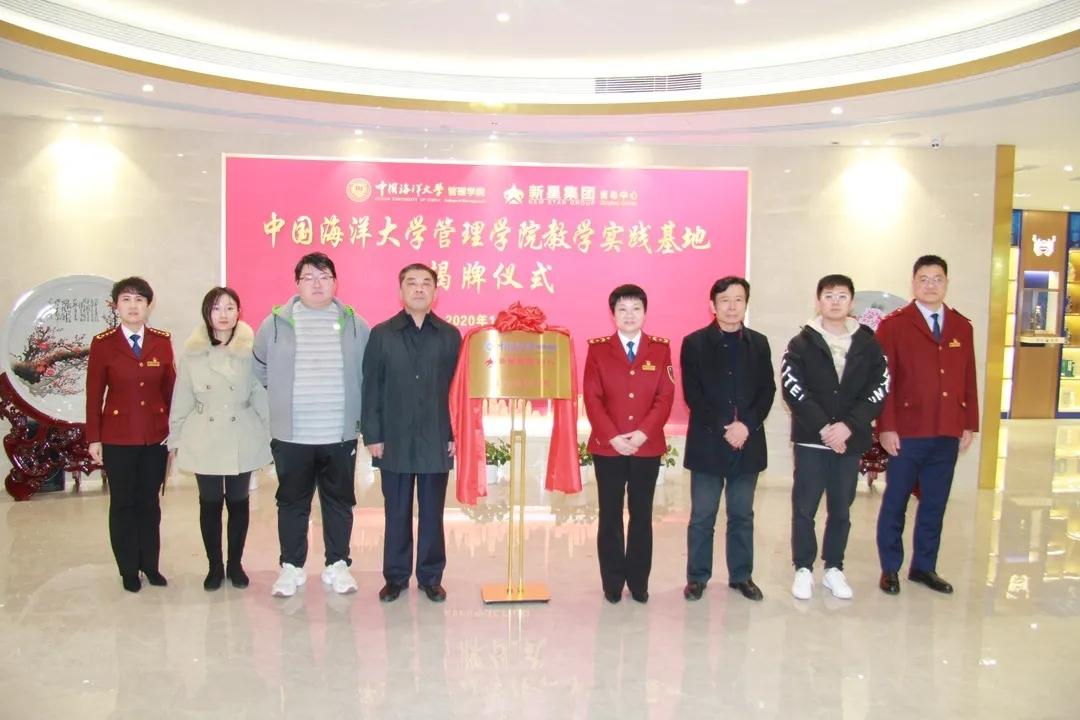 中國海洋大學-新星集團共建教學實踐基地
