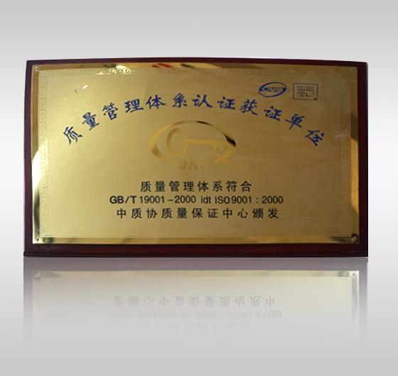 质量管理体系认证荣获单位